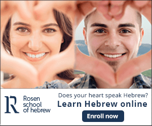 Screenshot With a Hebrew Course