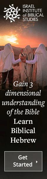 Biblical Hebrew Course Banner