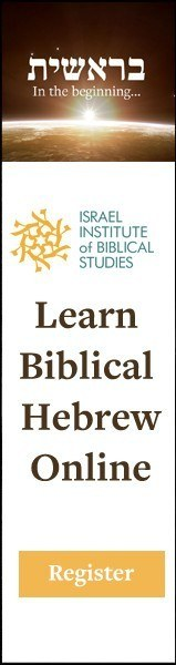 Biblical Hebrew Online Classes: Banner