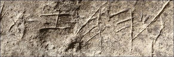 Hebrew Inscription