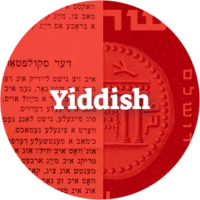 Yiddish Banner
